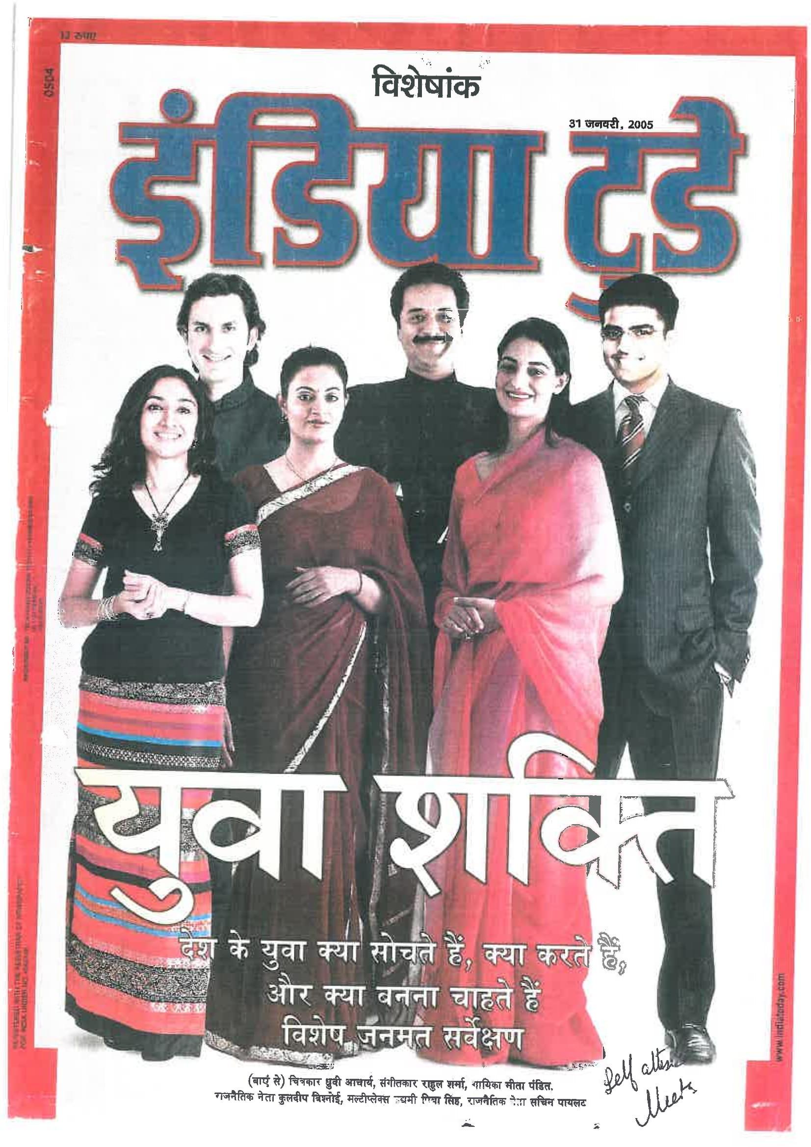 Press India Today Cover Hindi-1